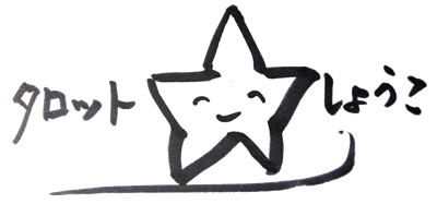 【クリスタルアライカード・リーディング】&【ビズ・タロット】〜対面・電話・メール対応 for  全ての人生クリエイター&ビジネスパーソン